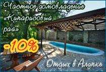 Отдых в Алупке 2014 со скидкой - Кипарисовый рай